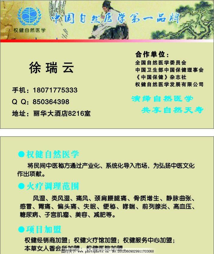 名片 权健名片 权健 火疗名片 标志 名片卡片 广告设计 矢量 cdr