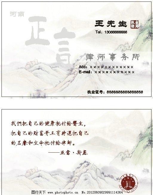 律师名片 律师 事务所 名片 设计 山水 名片卡片 广告设计 矢量 cdr