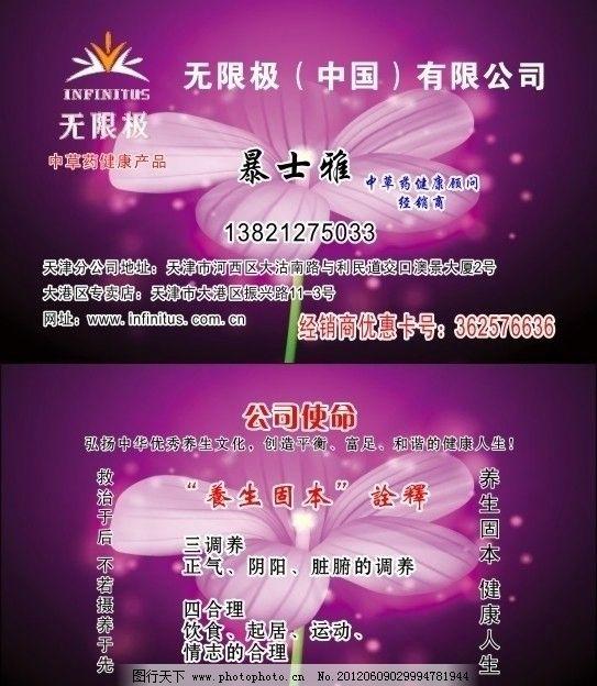 无限极 养生 紫色背景名片 花朵名片 名片卡片 广告设计 矢量 cdr