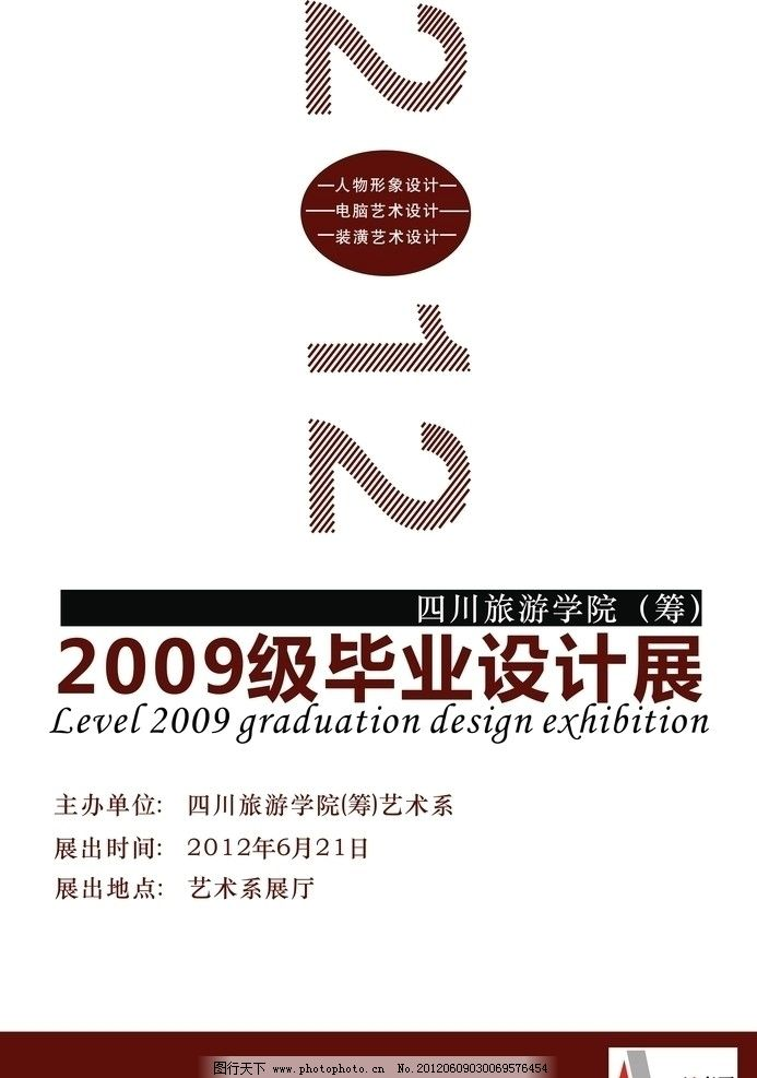 毕业展海报 毕业 毕业展招贴 2012年 海报设计 广告设计 矢量 cdr