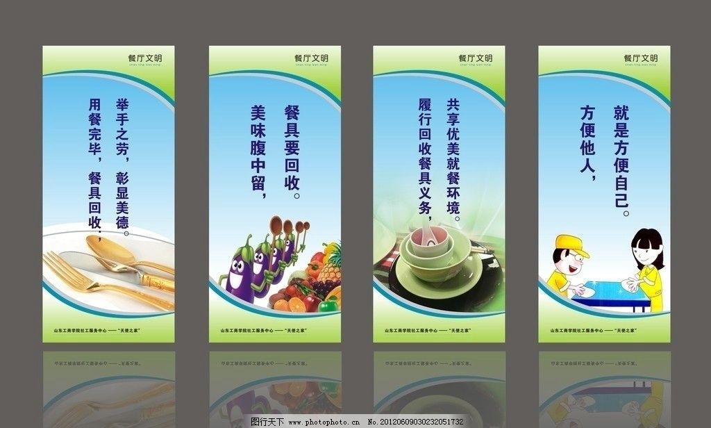 食堂文化 餐厅文化 水果 蔬菜 餐具 卡通人物 餐厅制度 饮食文化 展板