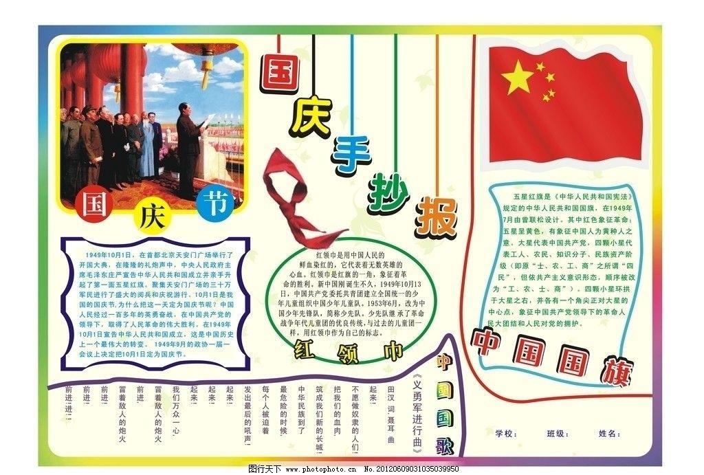 国庆手抄报 手抄报 小学生 报纸 墙报 卡通 学生 作品展 展览 cdr9