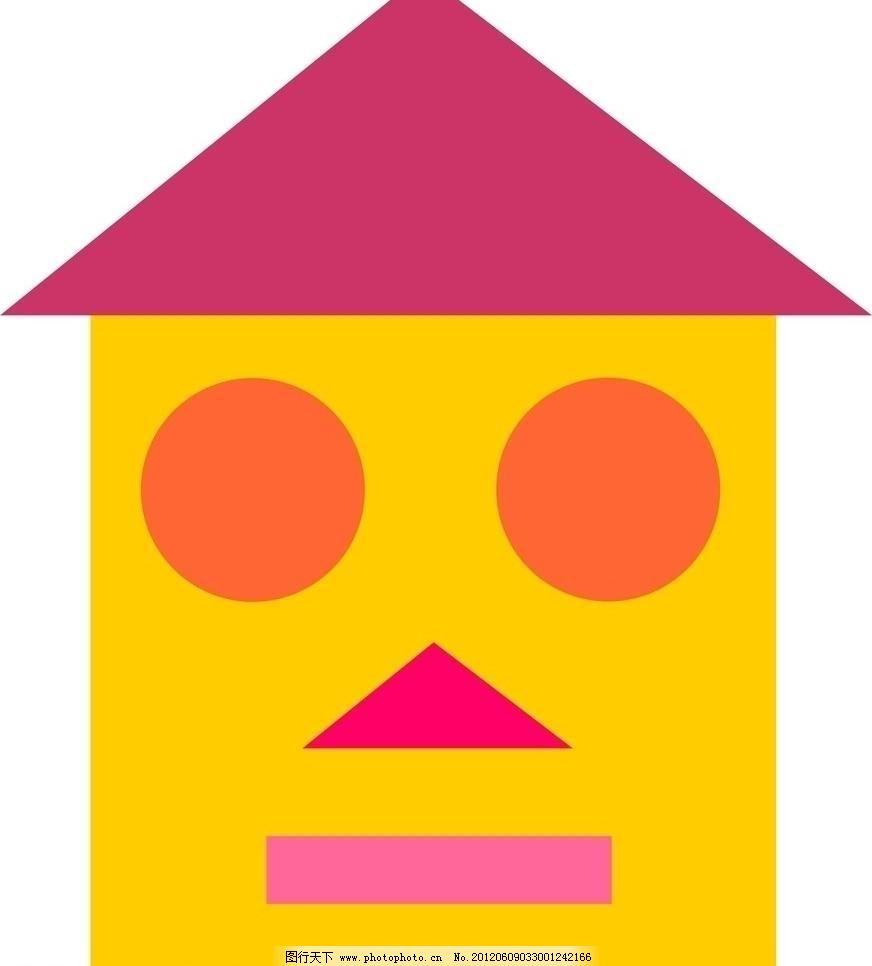 创意房子模板下载 创意房子 三角头 圆眼睛 三角鼻子 长方形嘴 其他设图片