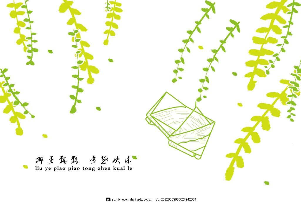 墙纸 春意盎然 柳树 柳枝 柳条 树条 树叶 秋千 psd分层素材 源文件