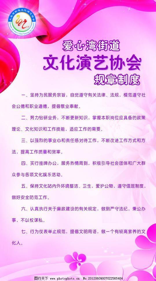 红色飘带 花 花边 文化演艺制度背景 文化演艺 艺术类 制度背景 粉色