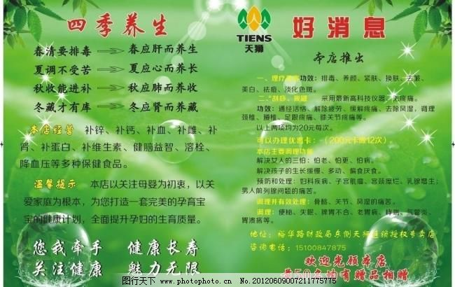 彩页 彩页图片免费下载 宣传单 天狮彩页 矢量 海报
