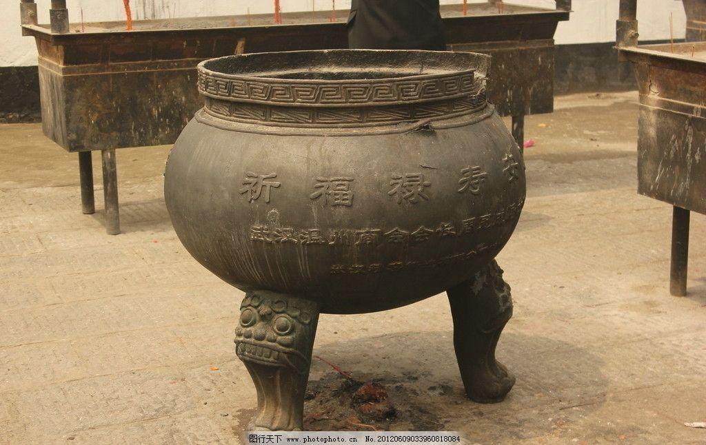 大鼎 鼎 古代 文物 摄影 摄影风景 国内旅游 旅游摄影 72dpi jpg