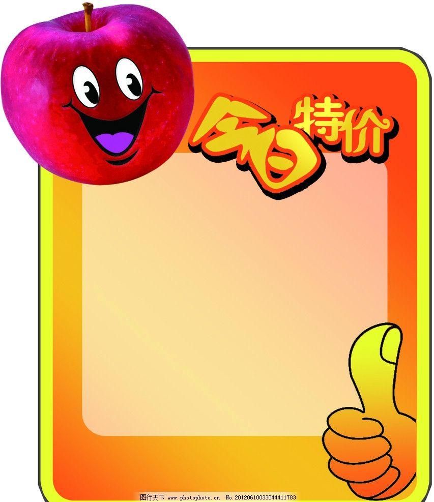 价签 今日特价 标价签 psd分层素材 广告设计 矢量 特价牌 橙色 橙色