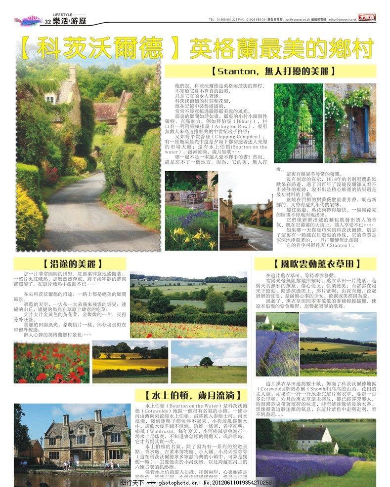 英国报纸排版 英国 乡村 漂亮 风景 报纸排版 小清新 影视娱乐 文化图片
