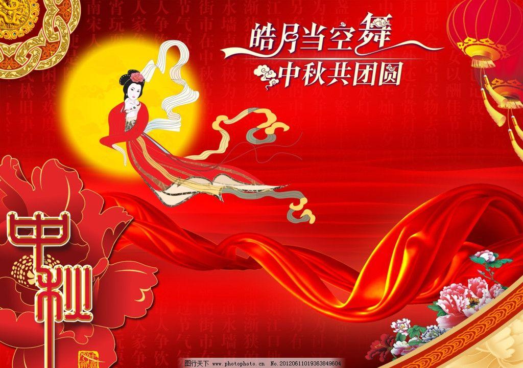 中秋节快乐 中秋节 中秋节素材 八月十五 嫦娥奔月 嫦娥 月饼 红色图片