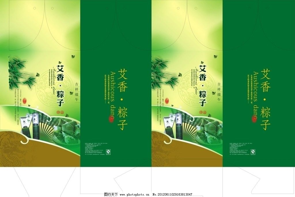 粽子包装设计 端午节 粽子外包装 端午节粽子外包装设计 粽子 广告
