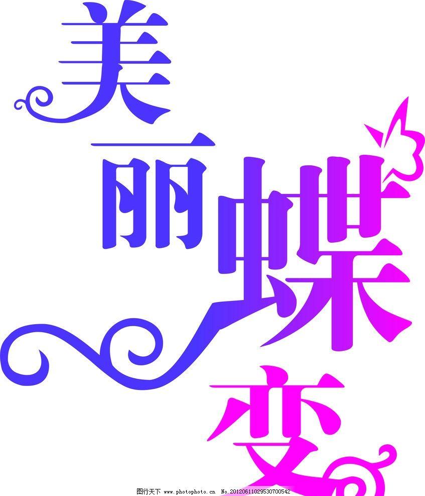 美丽蝶变 艺术字 蝴蝶 紫色 广告设计 矢量 cdr
