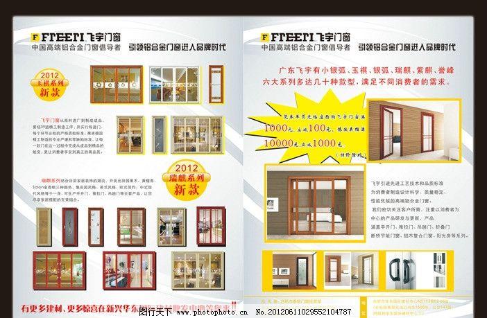 门窗宣传单图片_设计案例
