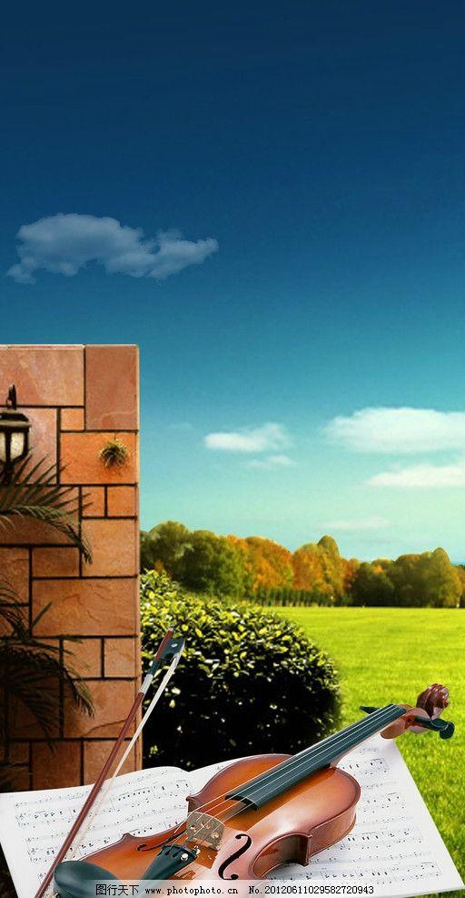 房地产广告 欧式 小提琴 房地产海报 欧式庄园 广告设计模板 源文件