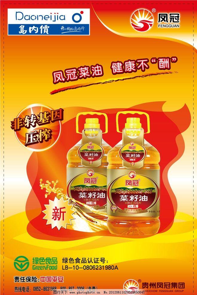 广告设计 凤冠菜油 党建背景