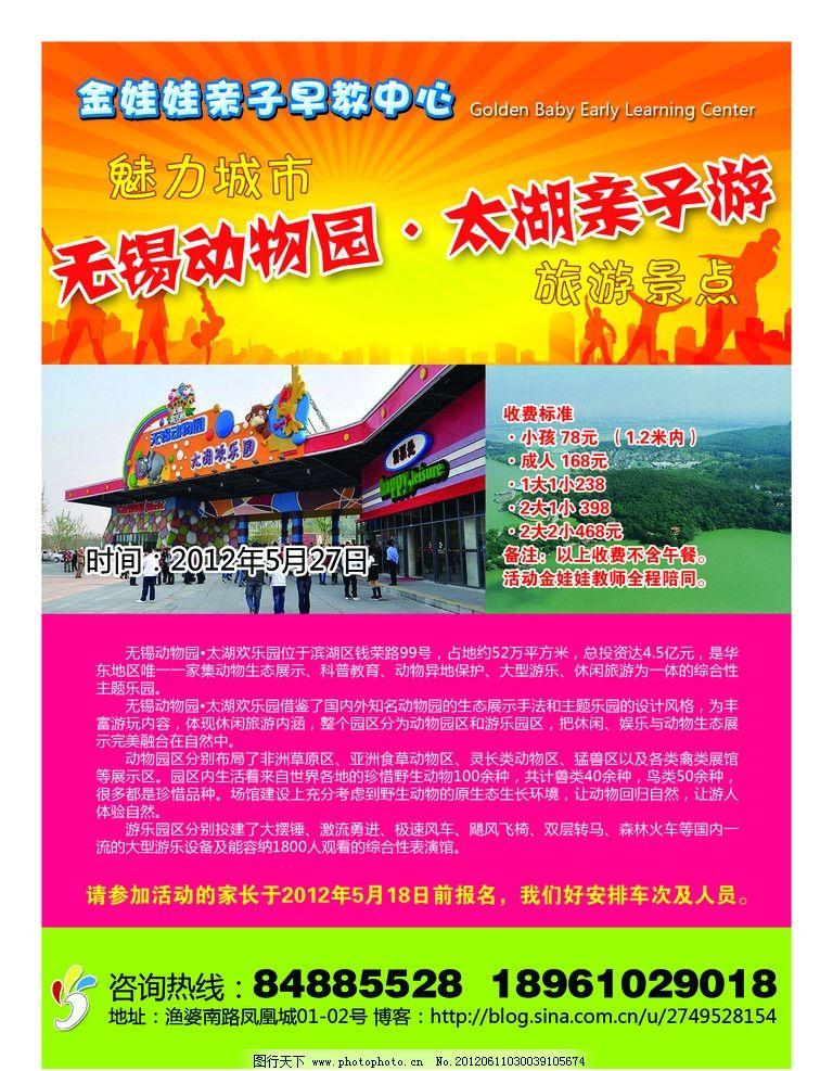 学校活动海报 魅力城市 无锡动物园 太湖亲子游 海报写真 海报设计 广