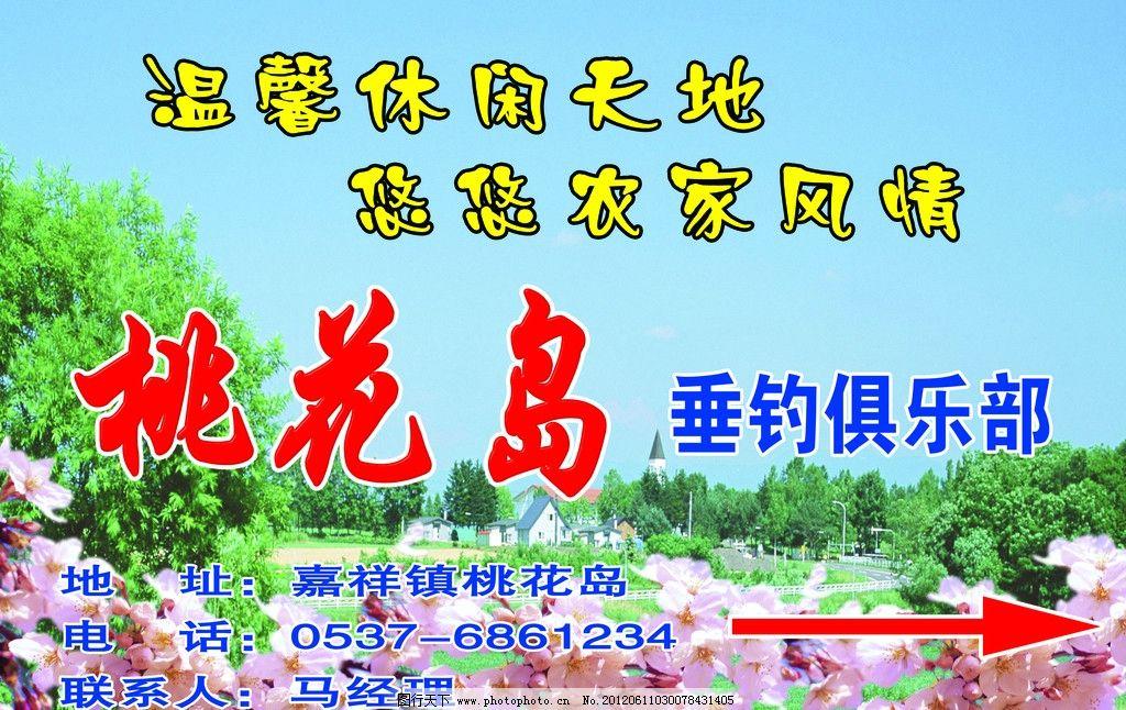 陽春三月旅游海報
