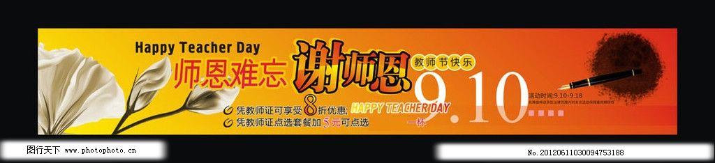 教师节横幅内容_教师节海报横幅图片