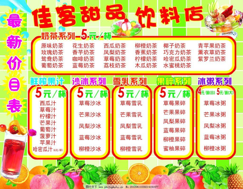 可爱水果 冰饮 沙冰 饮料 鲜艳 价目表 冰粥 果汁 小格格 展板模板
