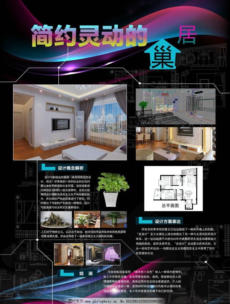 环艺展板设计 环艺展板 毕业展板 展板设计 室内展板 室内设计 科技