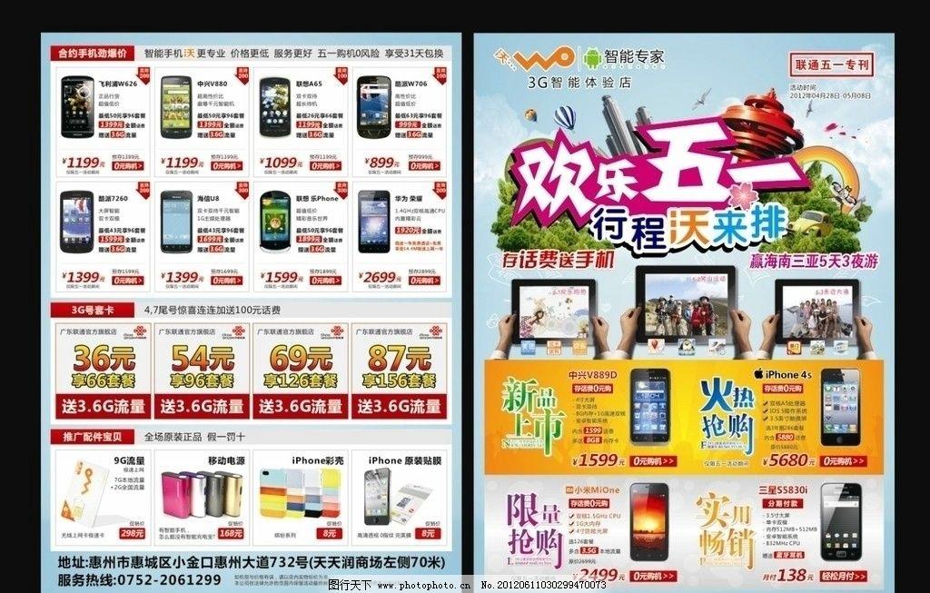 沃3g手机传单图片_展板模板_广告设计_图行天下图库