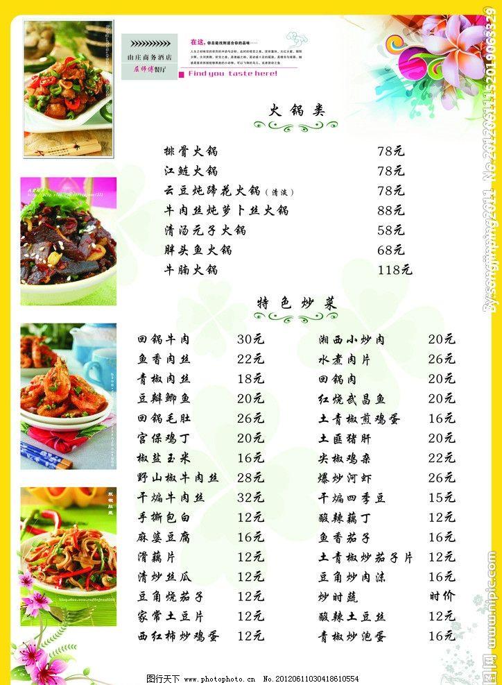 饭店价格表 餐厅价格表 餐馆价格表 特色菜简介 小炒价格表 小炒菜单