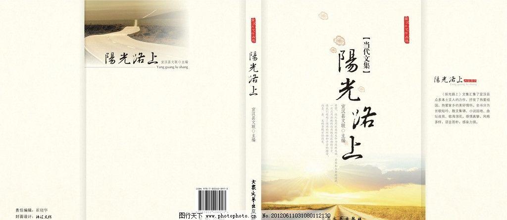 诗集封面设计图片,书籍 阳光 路上 矢量文件 精美书籍