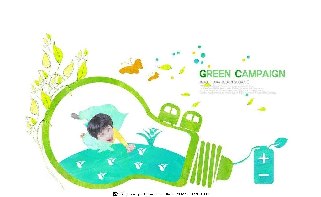 男孩 小超人 灯泡 白炽灯 电池 树叶 蝴蝶 汽车 清洁能源 绿色环保