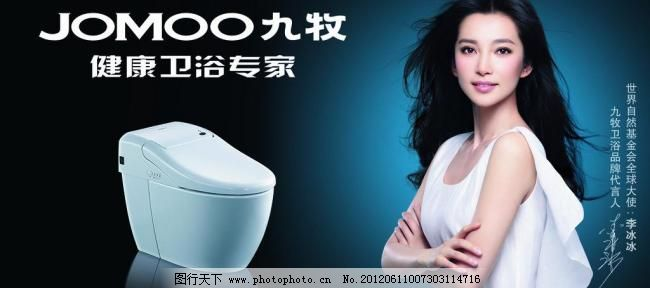 九牧卫浴 九牧卫浴图片免费下载 广告设计模板 源文件 李冰冰代言