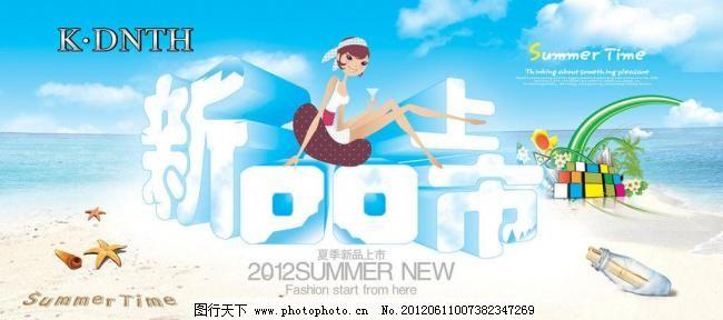 夏季新品上市 夏季新品上市图片免费下载 广告设计模板 花纹 美女