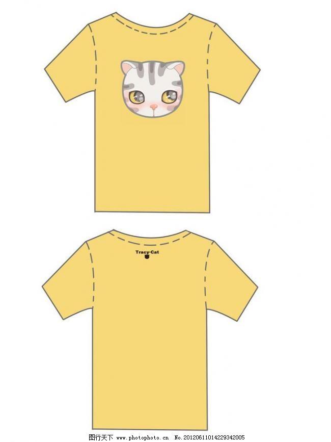 服装设计 班服 班徽设计 猫手 图案 文化衫 社服设计 印花