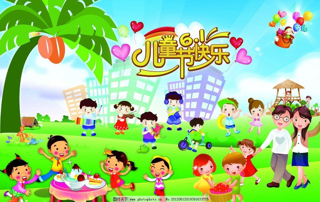 儿童节快乐 蓝天 白云 椰子树 卡通楼房 热气球花篮 房子 草地