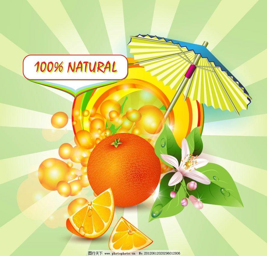 半橘子图片  手绘