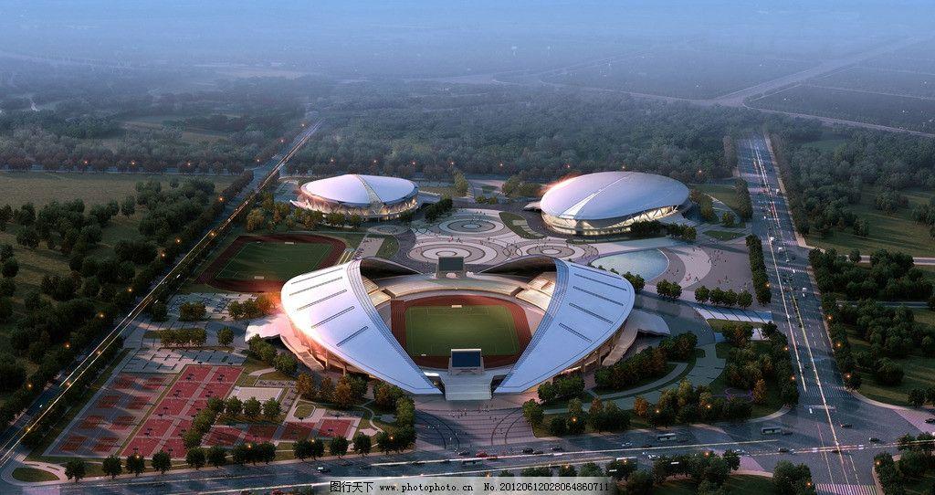 体育建筑图片_建筑设计_环境设计_图行天下图库