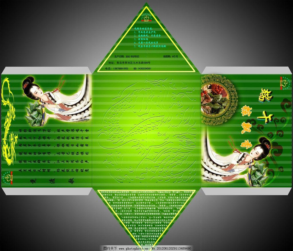 粽子包装盒(展开图) 粽子包装盒 传统花纹 线条 嫦娥 祥云 包装设计