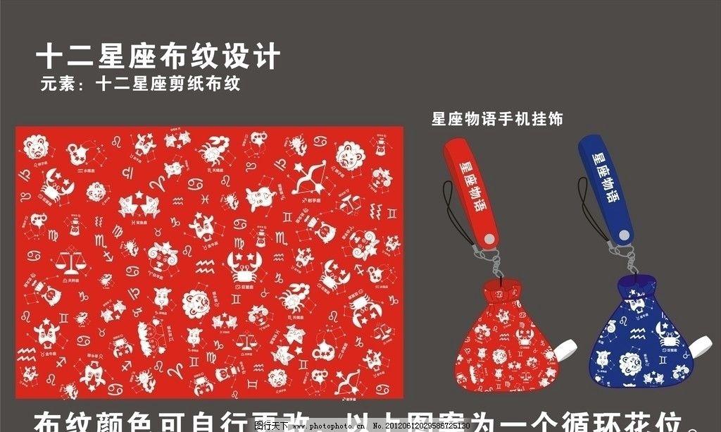 十二星座布纹 中国红 青花 十二星座散花布料 壁纸 包装 画册