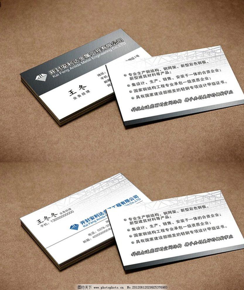 钢构公司名片 铜构公司名片 铜钢架 金属拉丝图 名片卡片 广告设计