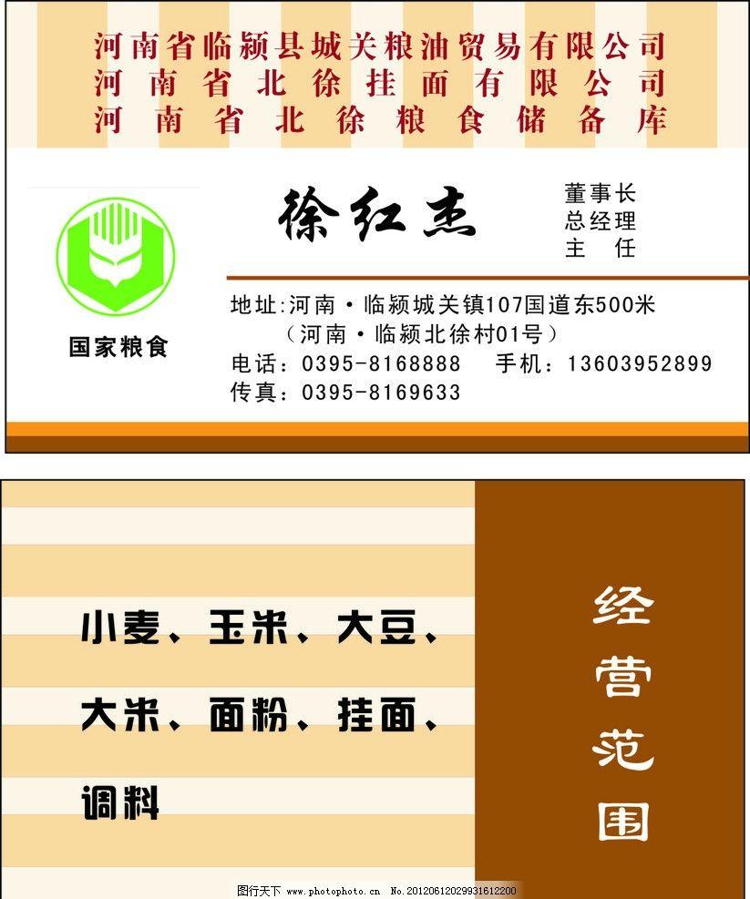 北徐粮油 粮油贸易 小麦 玉米 大豆等 名片卡片 广告设计 矢量