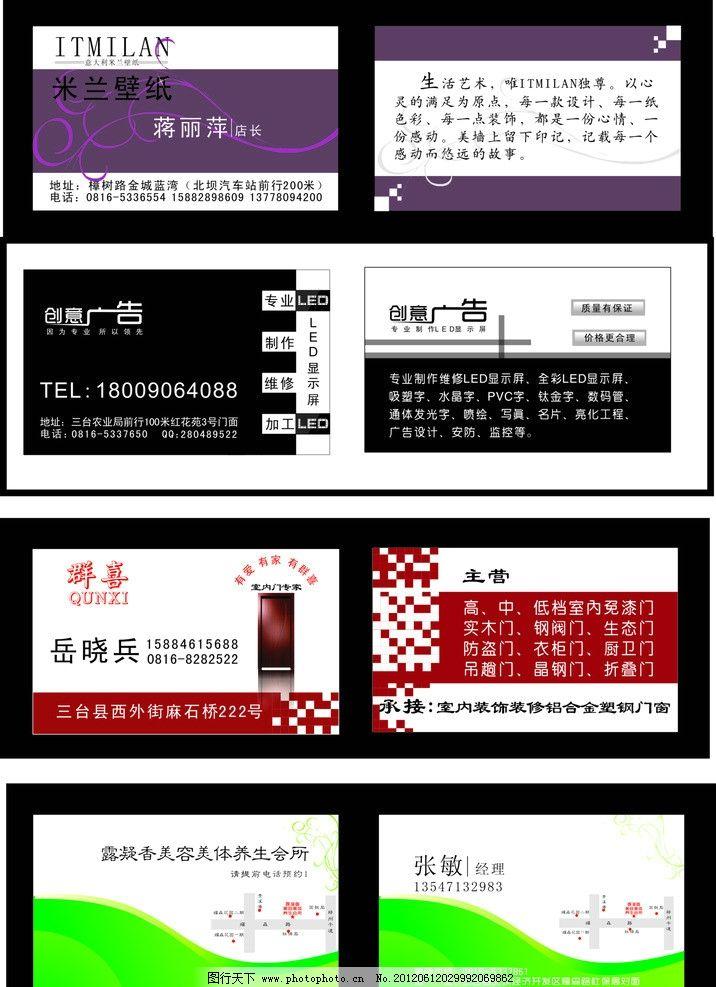 美容院名片 设计公司 创意广告名片 米兰壁纸名片 室内门名片 紫色
