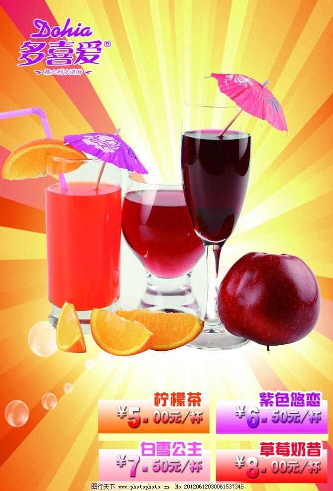 果汁 饮料 多喜爱 意大利冰淇淋 苹果 橙子 光芒 鲜亮背景 海报设计图片