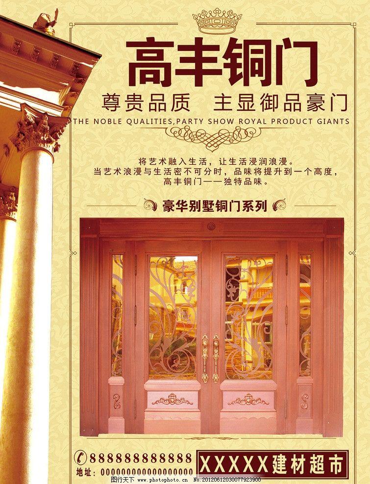 高丰铜门 欧式风格 罗马柱 欧式线条 建材 建材超市 海报设计