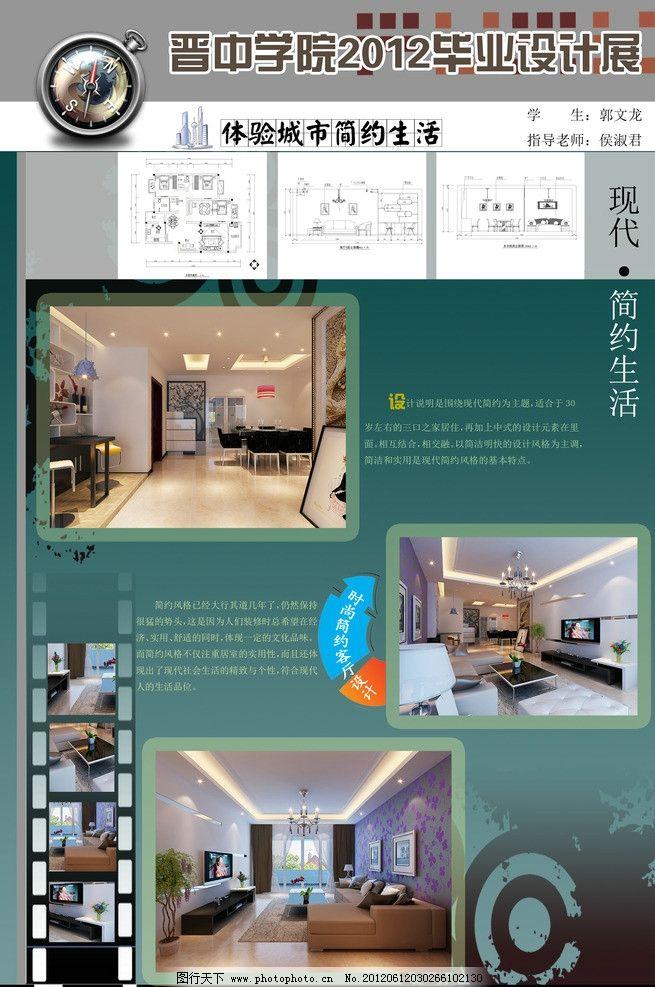 毕业展板设计图片_展板模板_广告设计_图行天下图库