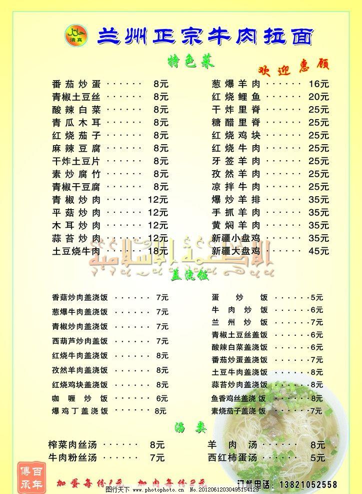 菜单 兰州 拉面 招牌 牛肉 回民 菜单菜谱 广告设计模板 源文件 300