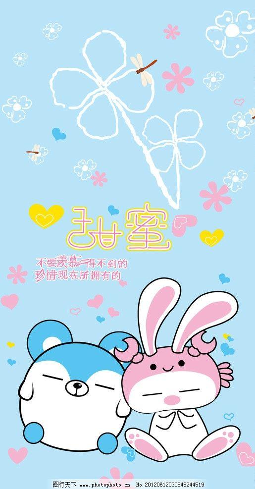 韩国卡通小兔松鼠雪花花纸图片