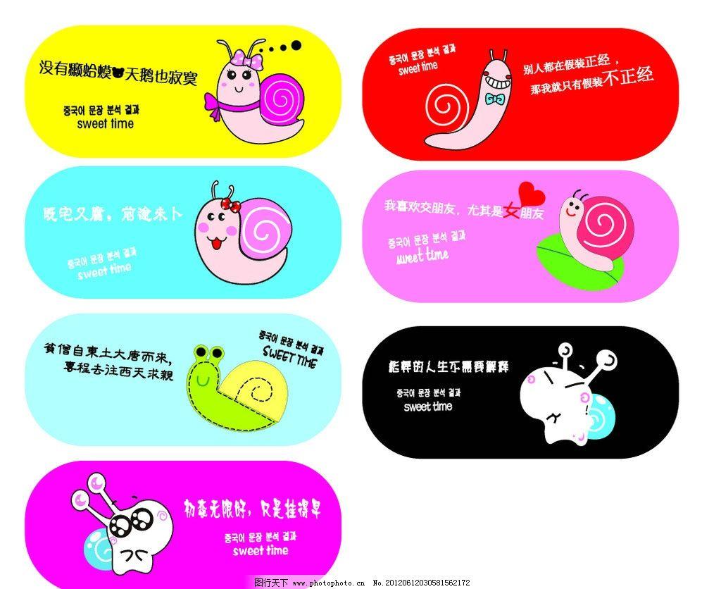 卡通蜗牛 矢量蜗牛 个性语录 蝴蝶结 树叶 卡通设计 广告设计 矢量 ai
