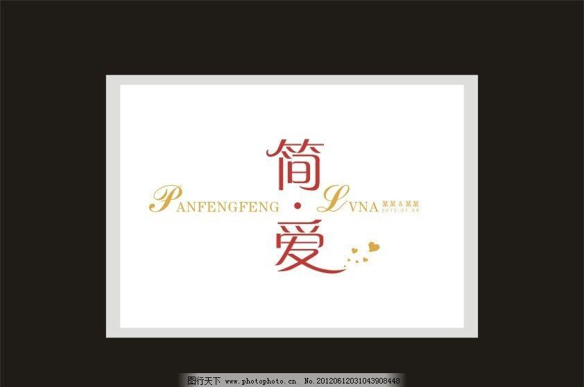简爱 金色 英文字 心 艺术字 字体设计 其他设计 广告设计 矢量