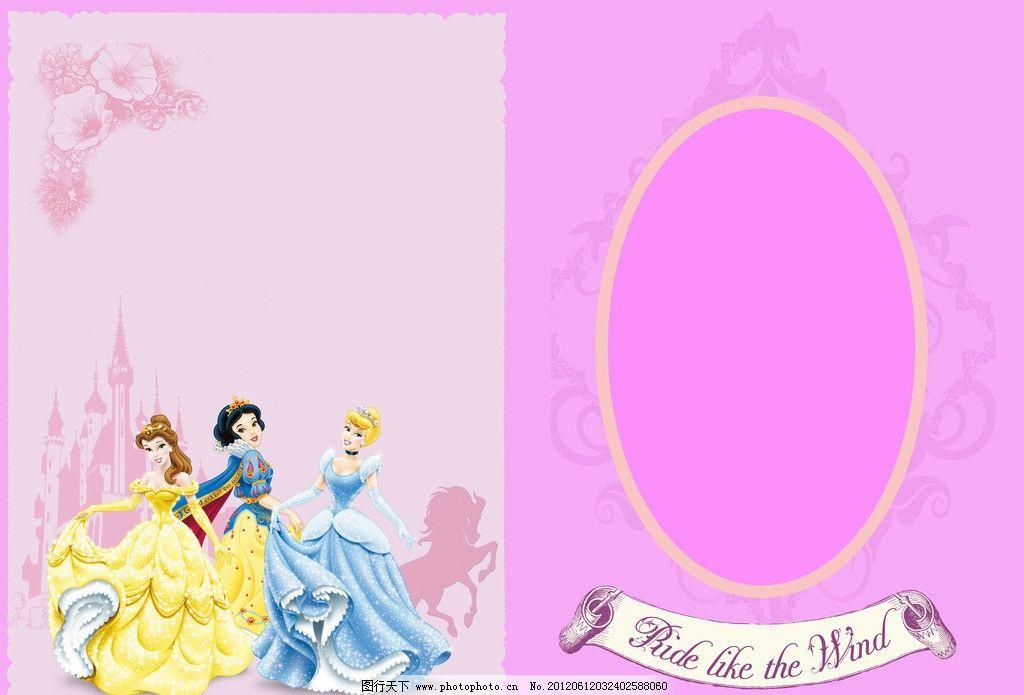 设计图库 设计元素 装饰图案  迪士尼小公主 可爱公主 卡通 卡通公主