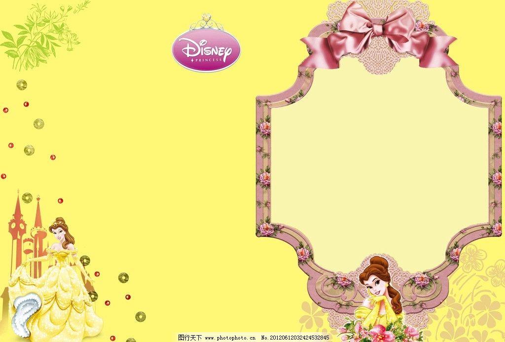 卡通 卡通公主 贝儿公主 公主 分层模板 模板 儿童模板 公主模板 花朵