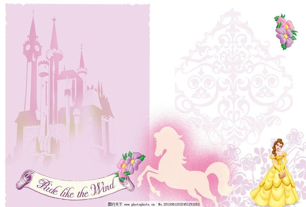 迪士尼小公主 可爱公主 卡通 卡通公主 贝儿公主 公主 分层模板 模板