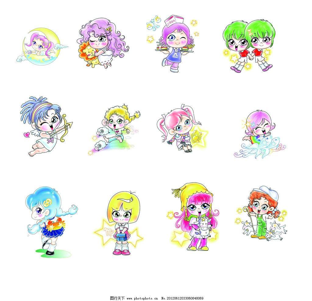 12星座卡通女孩图片